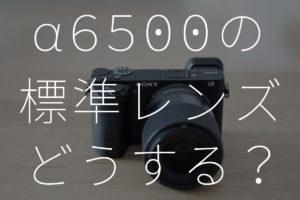 α6500の標準単焦点レンズ!SEL35F18とSigma 30mm F1.4 DC DNを徹底比較!