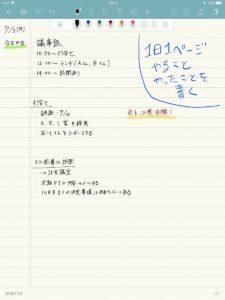 紙のノートを捨てました!iPadとNoteshelf2でペーパーレス化に成功!【仕事目線】