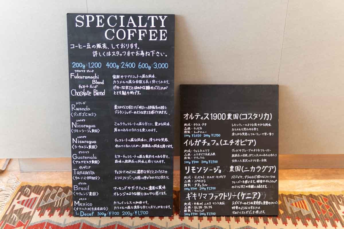 珈琲豆の種類