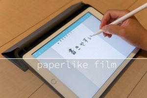 iPad 9.7(第6世代)をペーパーライクな書き心地にしてくれる!おすすめフィルム3選!
