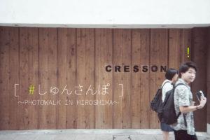 広島でブロガーさんとフォトウォークイベント!「しゅんさんぽ広島」でエコリアム探訪!