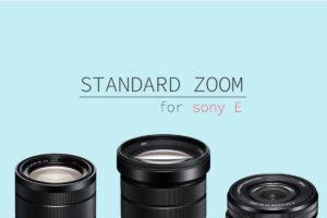 SONY Eマウントの標準ズームレンズの選び方!めっちゃ悩む3本の比較(SEL1670Z、SELP18105G、SELP1650)