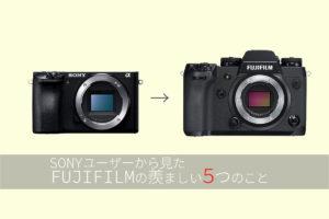 ソニーαユーザーが語る!フジフィルムのカメラの羨ましい5つのこと!【カメラ談義】