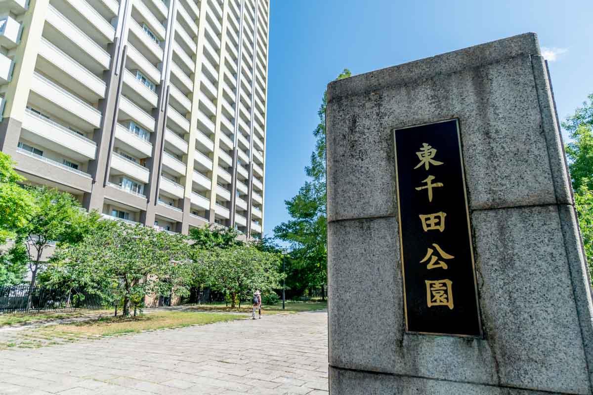 東千田公園の入り口