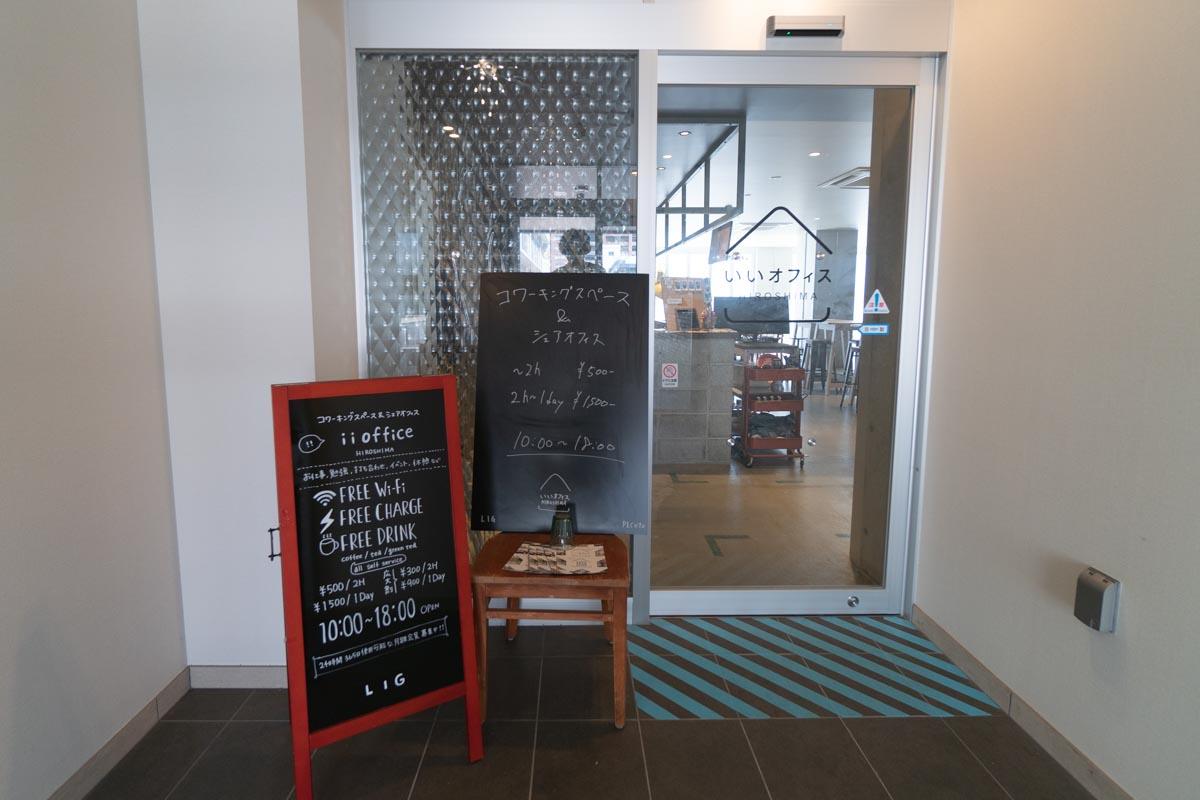 いいオフィス広島の入り口