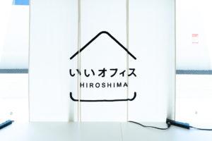 「いいオフィス広島」は広島のコワーキングスペースで最高の居心地!