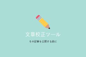 あなたのブログの文章をもっと良くしませんか?文章作成に役立つツールを5つ紹介します!