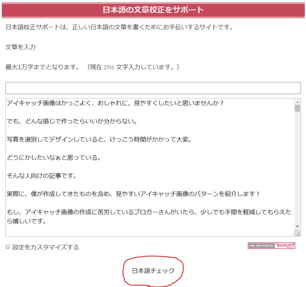 日本語文章校正サポート利用例