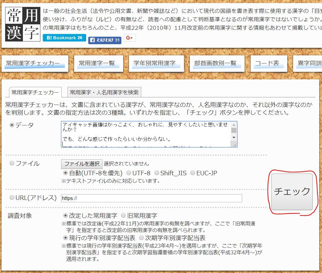 常用漢字チェッカー利用例