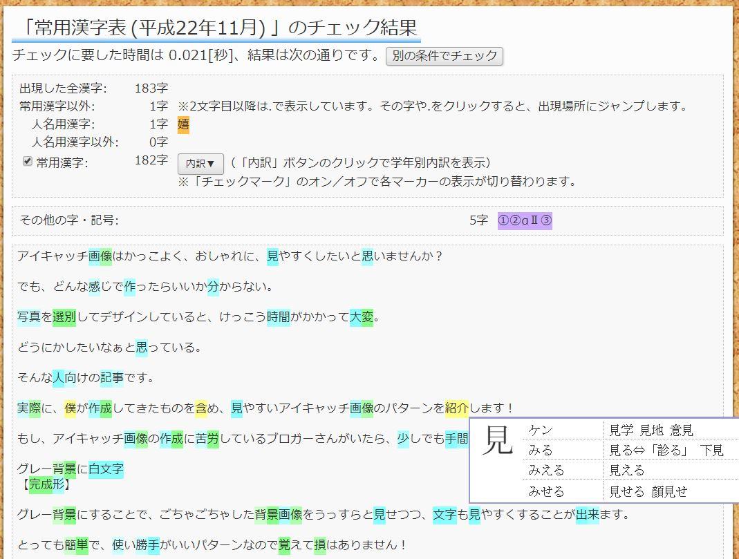 常用漢字チェッカー結果
