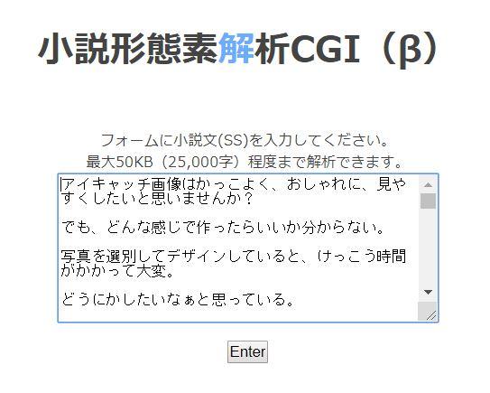 小説形態素解析CGIの利用例