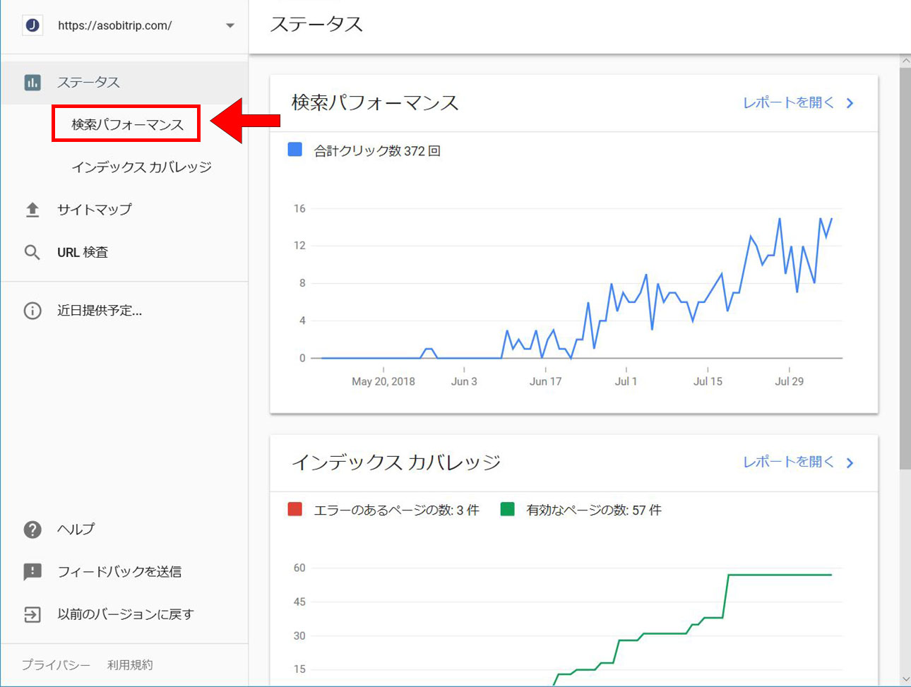 GoogleSearchConsoleにログイン