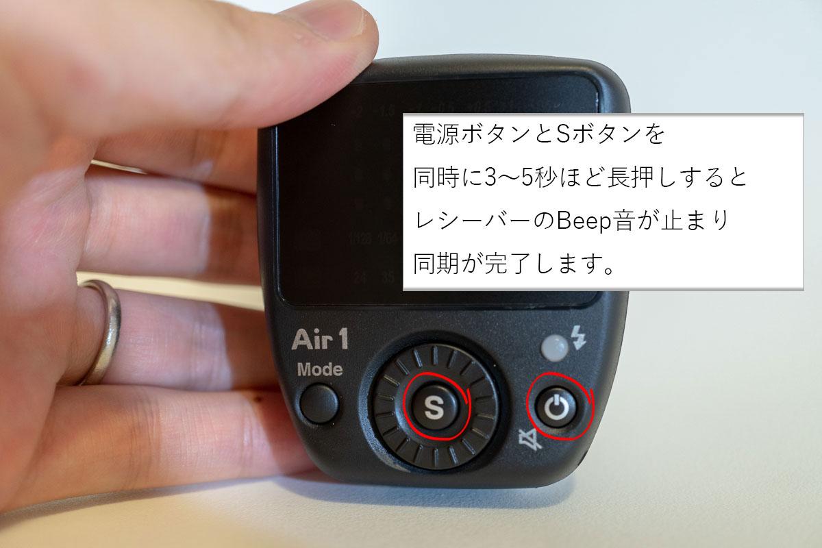 ペアリング方法③ - 電源押す前(Air1)