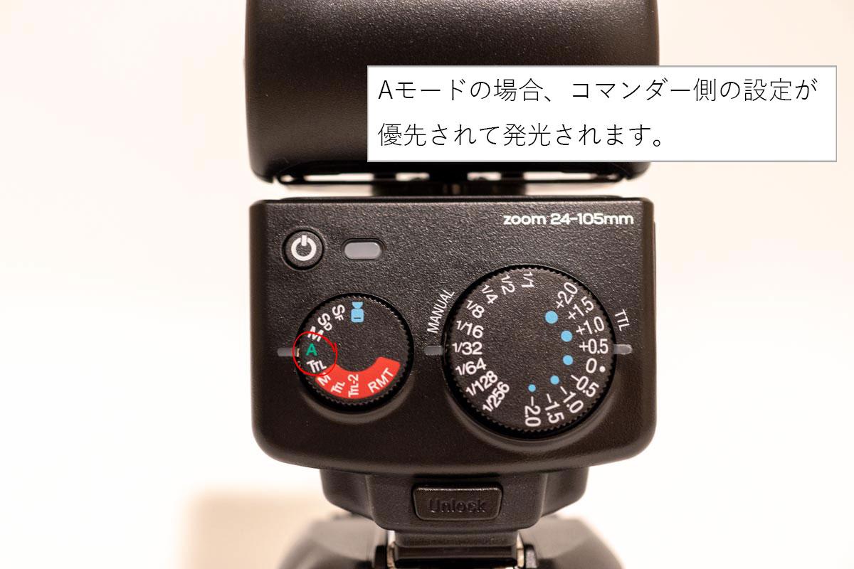 i40の設定 - Aモード