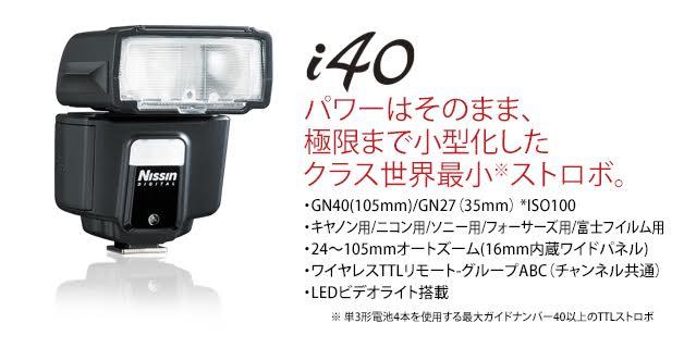 i40イメージ画像