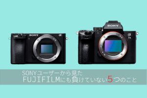 ソニーαユーザーが語る!フジフィルムのカメラにも負けていない5つのこと!【カメラ談義】