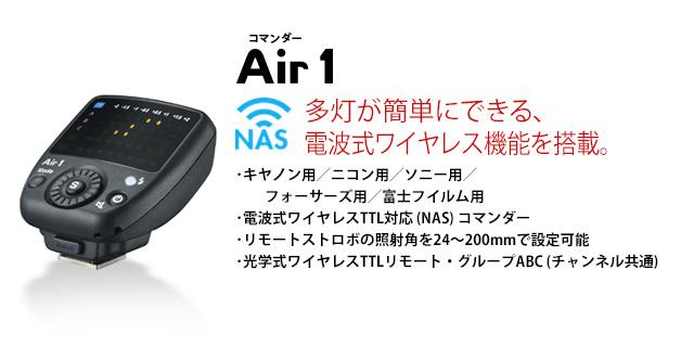 Air1イメージ画像
