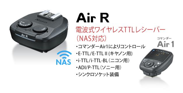 AirRイメージ画像
