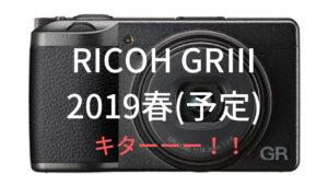 GRⅢ(GR3)が発表!2019年春に発売(予定)で気になるスペックは?(GR,GRⅡ,GRⅢ比較)