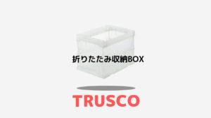 TRUSCO(トラスコ)の折りたたみ収納ボックスとキタジマスチールラックで作る収納棚!