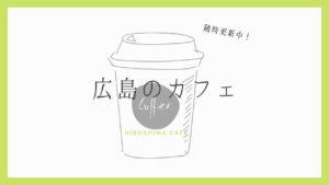 【決定版】広島市内のカフェ20選!おしゃれで美味しいコーヒーが飲めるおすすめカフェ。