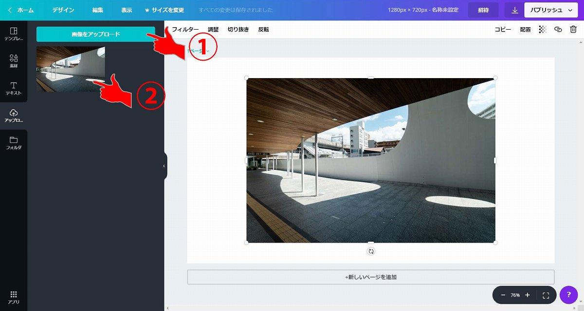 Canvaで画像のアップロード