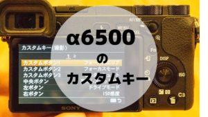 α6500を使いこなす!カスタムキーを活用してピント合わせを便利にする方法。