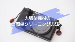 大切なカメラ・レンズをメンテナンスしよう。機材の簡単クリーニング方法!