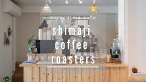 広島駅近くにある〈shimaji coffee roasters〉は豆の香りを選んで注文できるおしゃれカフェ