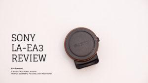 【SONY LA-EA3レビュー】α7やα6500でAマウントレンズが使えるアダプター【AFも使える】