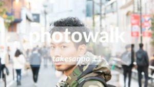 #たけさんぽ東京 のついでに最高のフォトウォークを。