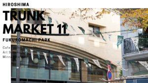 【2018秋】広島袋町公園で行われる蚤の市「TRUNK MARKET(トランクマーケット)11」に行ってきました【写真多め】
