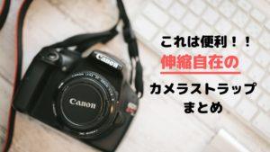 これは便利!瞬時に長さ調節できる伸縮自在のカメラストラップまとめ。