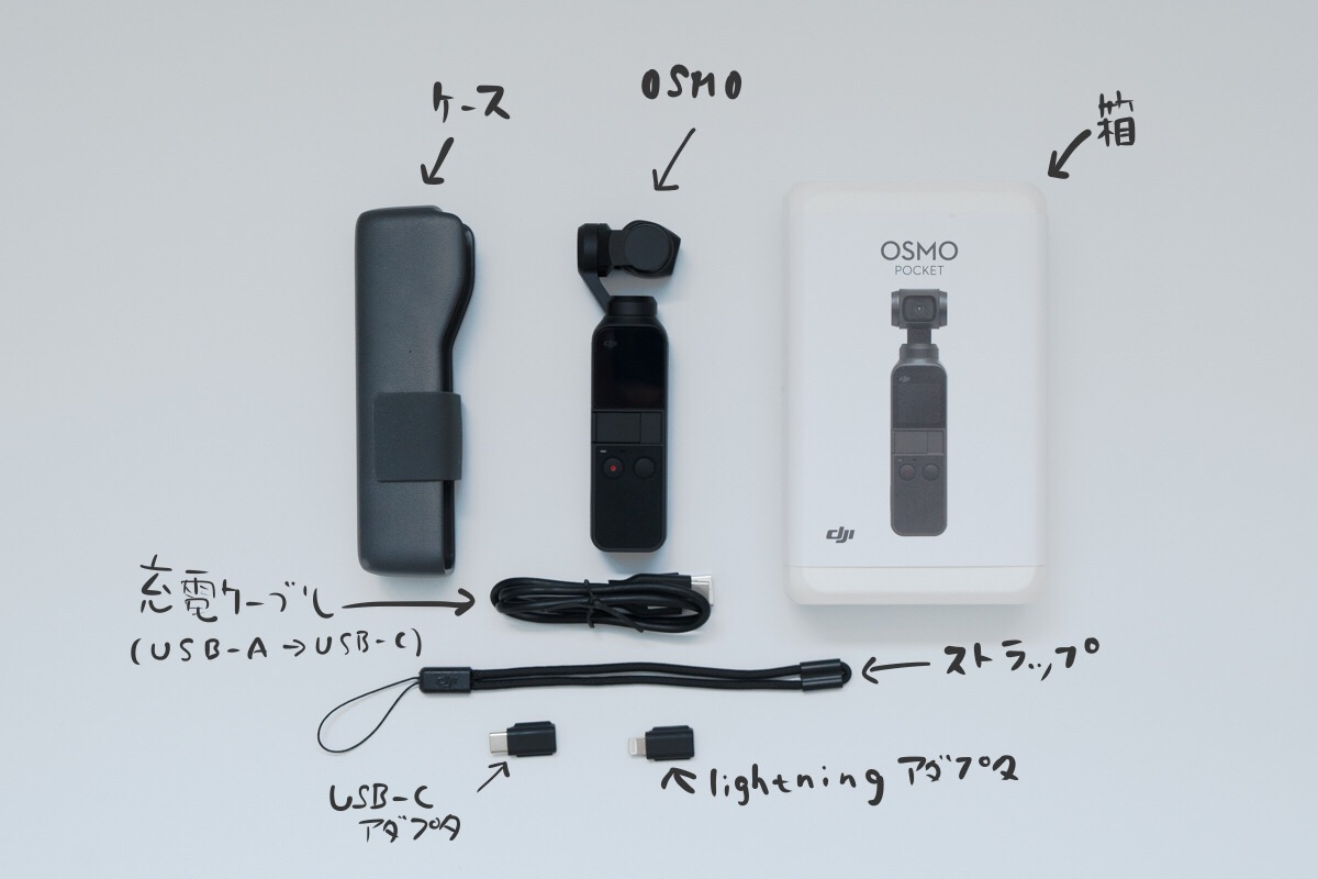 DJI OSMO Pocketの付属品