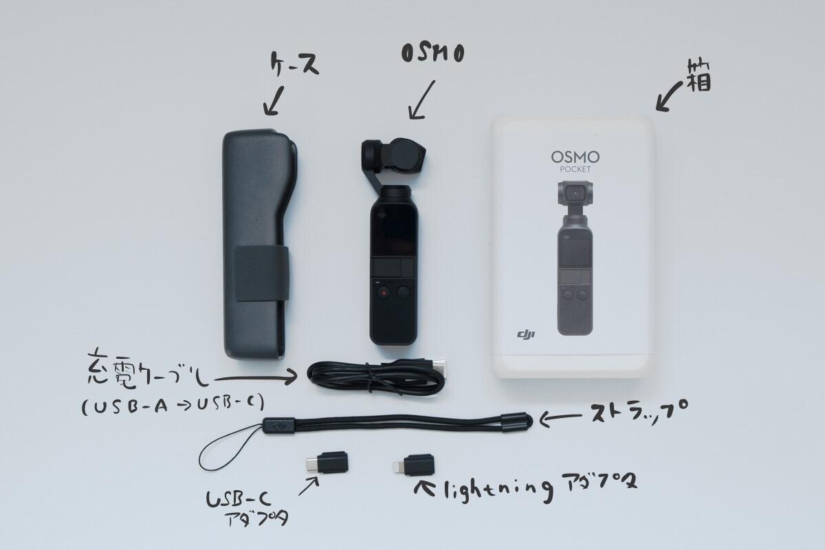 DJI OSMO Pocketの付属品
