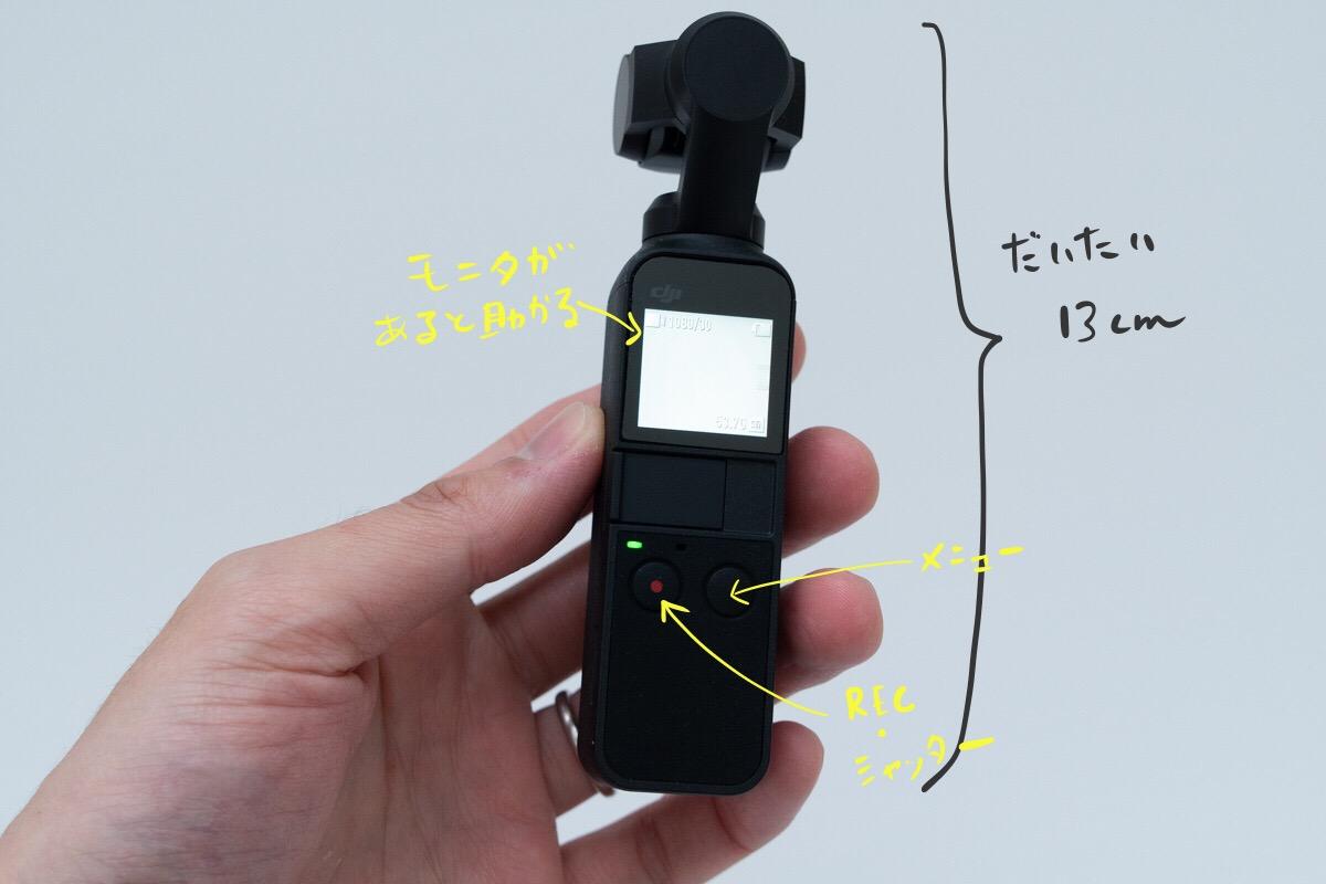 DJI OSMO Pocketの外観説明