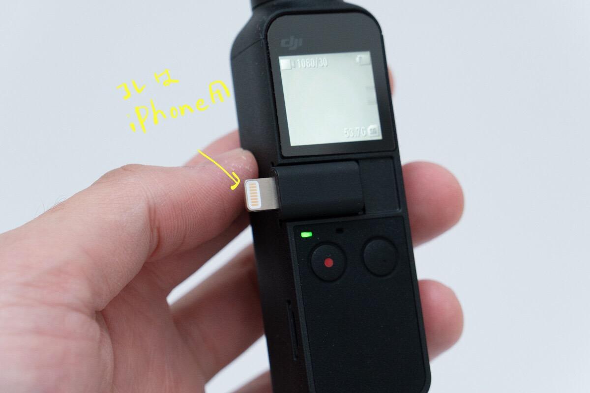 DJI OSMO Pocketにlightningアダプタ取り付け