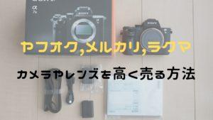ヤフオク、メルカリ、ラクマでカメラやレンズを高く売るために抑えておくべきこととは?
