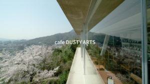 〈cafe DUSTY ARTS(ダスティアーツ)〉広島市を一望できる最高のロケーションにあるカフェ