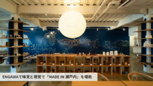 〈ENGAWA〉MADE IN 瀬戸内が詰まった空間で瀬戸内茶を飲んできました。