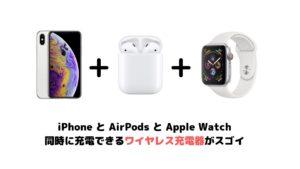 iPhoneとAirPodsとApple Watchを同時に充電できる3 in 1のワイヤレス充電器が便利でおススメ。