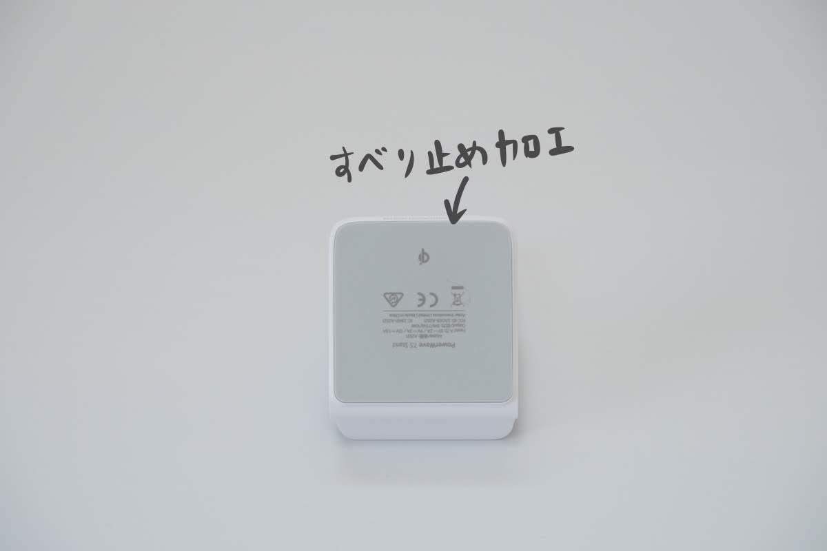 Ankerワイヤレス充電器の底面
