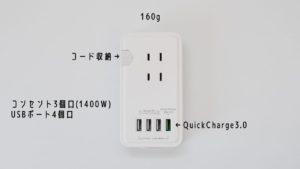 【レビュー】QC3.0にも対応したUSBポート付きコンセントタップ『Ewin JX-AC-177』