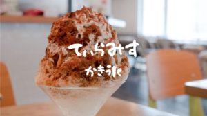 広島・本通り〈MELANGE De SHUHARI Bistrot & Cafe〉でティラミスかき氷を食べてきました!