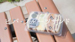 広島・天満町〈モーニングジューススタンド〉のクリームたっぷりフルーツサンドが最高!