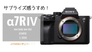 SONY α7RⅣ(α7R4)発表!新型6100万画素センサーだけどサプライズ感なし!