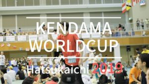 『けん玉ワールドカップ廿日市2019』けん玉発祥の廿日市で開催された世界大会を見学してきました