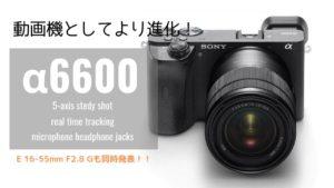 SONY α6600発表!5軸ボディ内手振れ補正、自撮り液晶を搭載した新APS-C機。