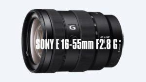 SONY E 16-55mm F2.8 G(SEL1655F28G)がついに発表!気になるスペックをまとめてみた。