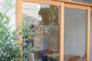 広島・安芸郡「向洋」駅前にある〈C/R CAFE(アールシーカフェ)〉で珈琲ゼリーフロートラテをいただきました。